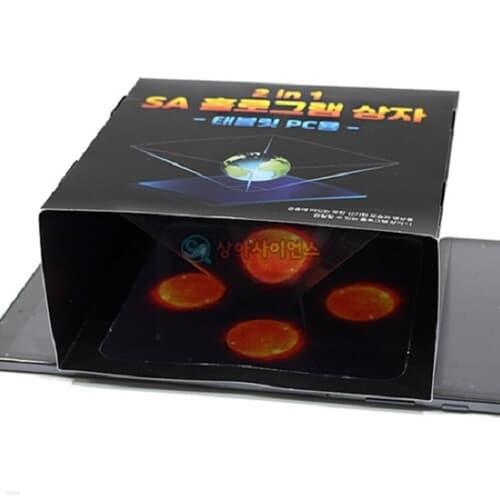SA 2in1 태블릿PC용 홀로그램 상자(5인 세트)  과학DIY 과학준비물
