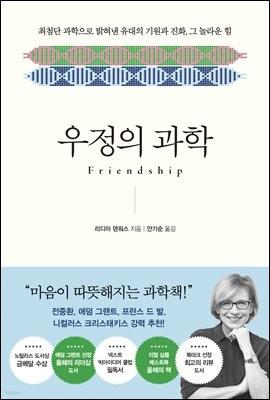 우정의 과학