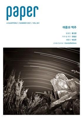 PAPER 페이퍼 : 여름호 vol.261 [2021]