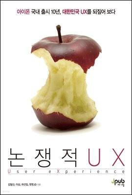 논쟁적 UX