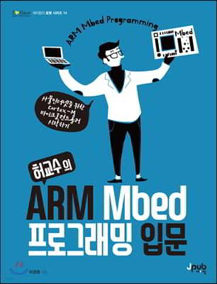 허교수의 ARM Mbed 프로그래밍 입문