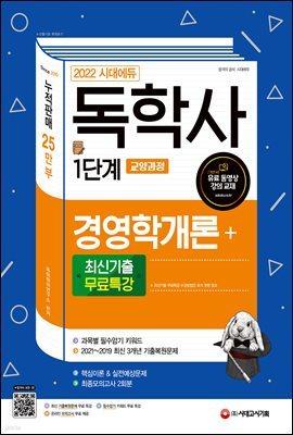 2022 시대에듀 독학사 1단계 교양과정 경영학개론