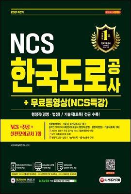 2021 하반기 한국도로공사 NCS+전공+실전모의고사
