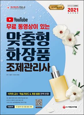 2021 유튜브 무료 동영상이 있는 맞춤형화장품 조제관리사
