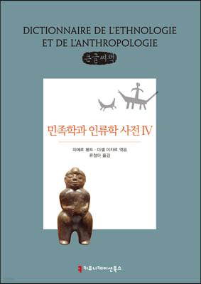 민족학과 인류학 사전 4