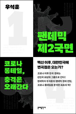 [대여] 팬데믹 제2국면