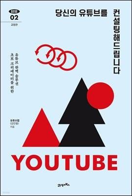 당신의 유튜브를 컨설팅해드립니다