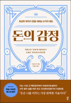 [대여] 돈의 감정