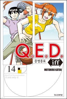 [대여] Q.E.D. iff 증명종료 (큐이디 이프) 14권