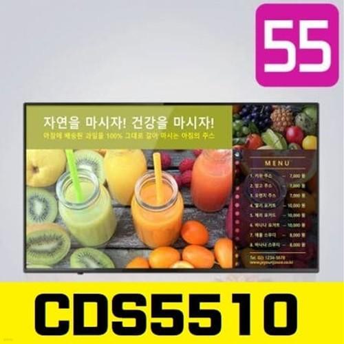 카멜 55형 디지털사이니지 CDS5510 광고용모니터 DID 오토플레이 / 모듈 선택