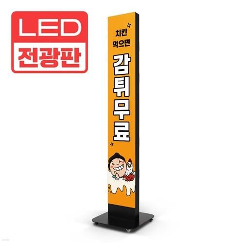 카멜 LED전광판 61인치 이동식 스탠드타입 LED광고 이동식 LED전광판