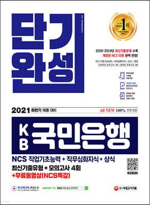 2021 하반기 채용대비 All-New KB국민은행 단기완성 최신기출유형+모의고사