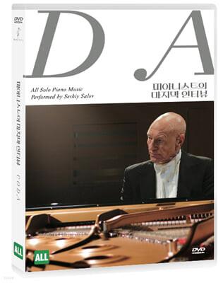 피아니스트의 마지막 인터뷰 (1Disc)