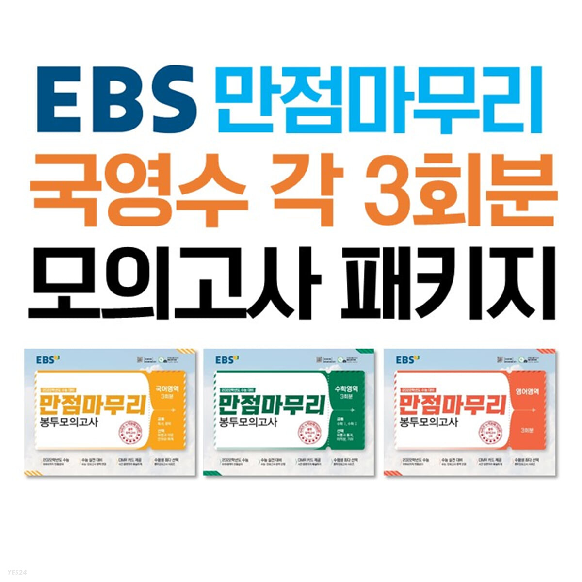 EBS 만점마무리 국영수 각 3회분 모의고사 패키지
