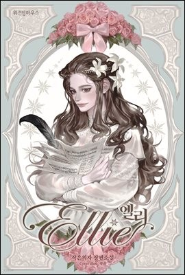 [세트] 엘리 (총7권/완결)