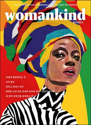 우먼카인드 womankind (계간) : 16호 [2021]