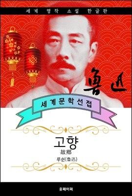 고향 - 루쉰 중국문학 (같은 작품 다른 번역)