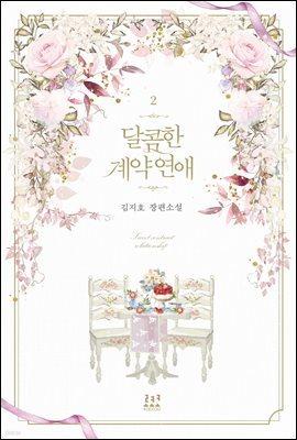 달콤한 계약 연애 2권 (완결)