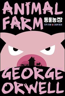 동물농장 : 조지 오웰 서문 2편 수록 - 에디터스 컬렉션