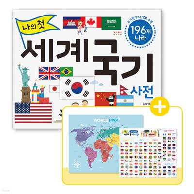 나의 첫 세계 국기 사전