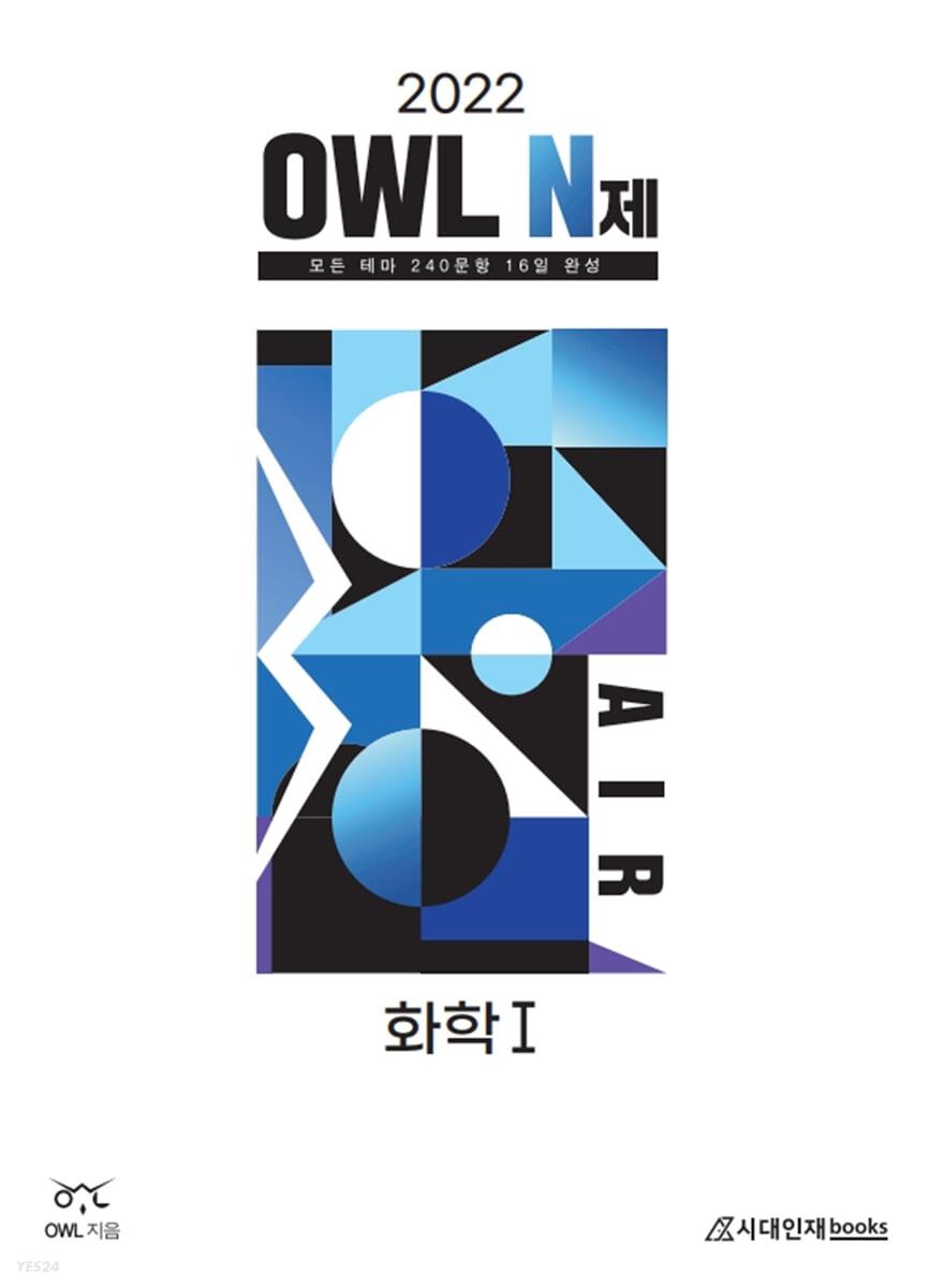 2022 OWL N제 AIR 화학1 (2021년)