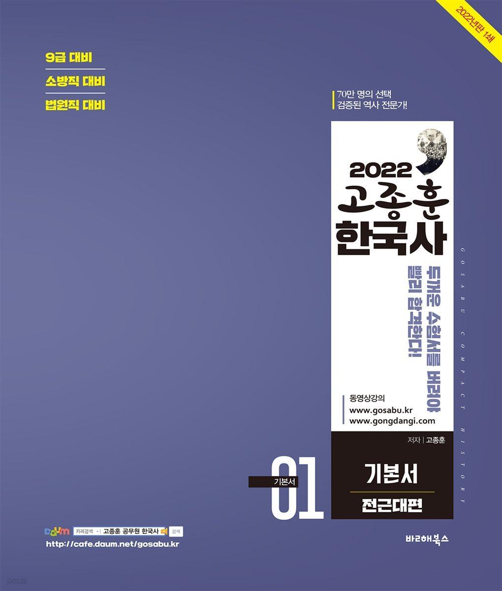 2022 고종훈 한국사 기본서 (전근대편)