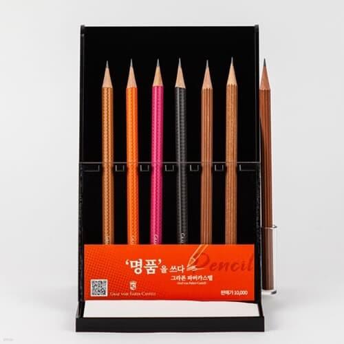 [그라폰] 파버카스텔 기로쉐 연필(B심)매대세트연필7개+매대구성