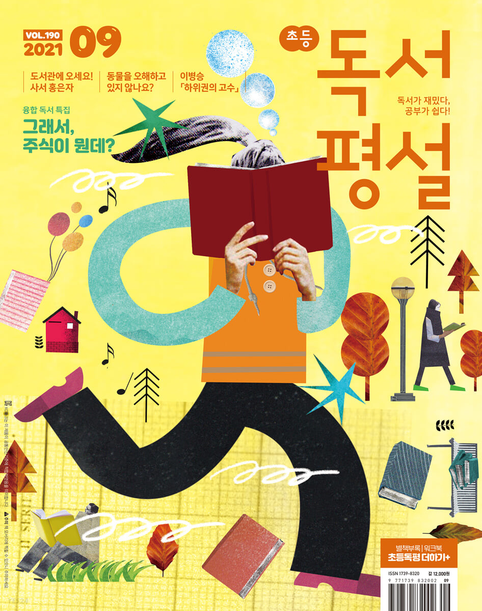 초등 독서평설 No.190 (2021년 09월호)