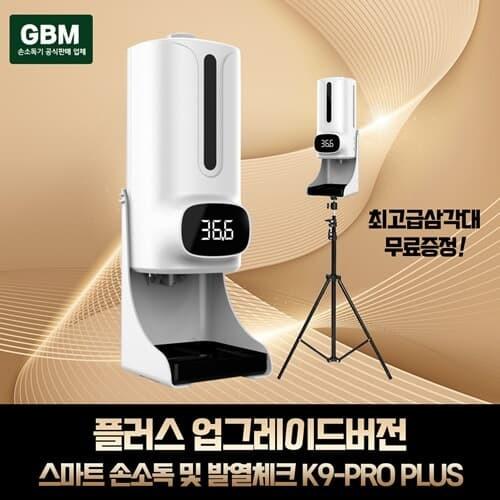 GBM K9PLUS+삼각대 손소독기 자동손소독기 자동손소독