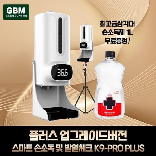 GBM K9PLUS+삼각대+소독액 손소독기 자동손소독기