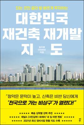 대한민국 재건축 재개발 지도