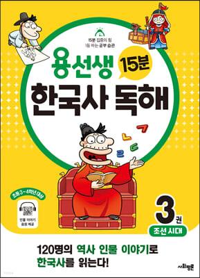 용선생 15분 한국사 독해 3권
