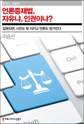 언론중재법, 자유냐, 인권이냐?