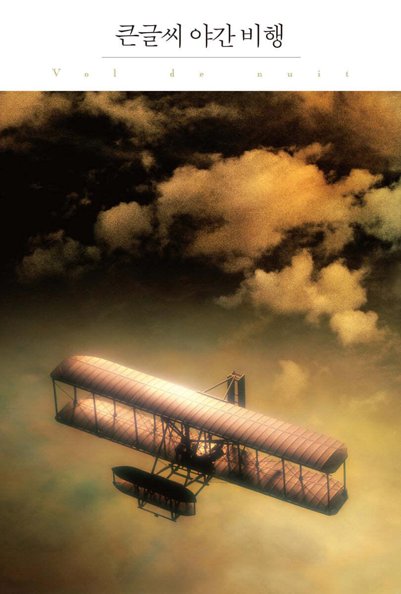 큰글씨 야간 비행