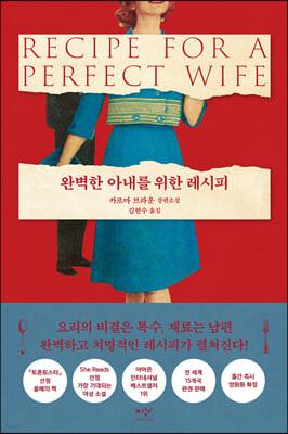완벽한 아내를 위한 레시피