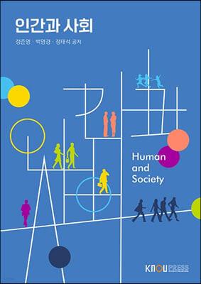 인간과사회