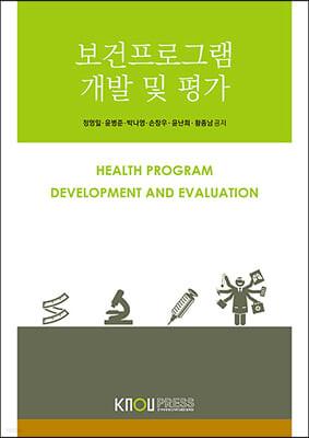 보건프로그램개발및평가