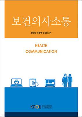 보건의사소통