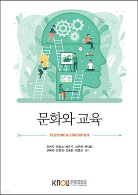 문화와교육
