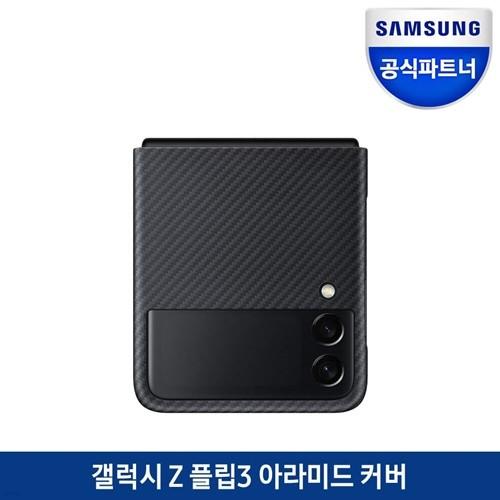 삼성전자 갤럭시 Z플립3 아라미드 커버
