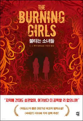 [대여] 불타는 소녀들