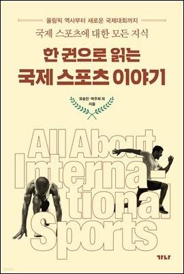 한 권으로 읽는 국제스포츠 이야기