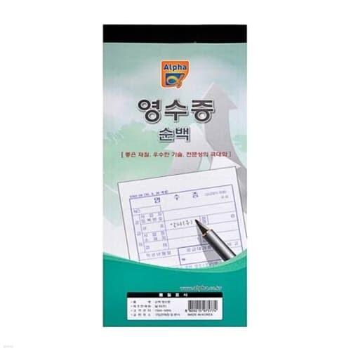 [알파] 영수증 순백 낱권(50매)