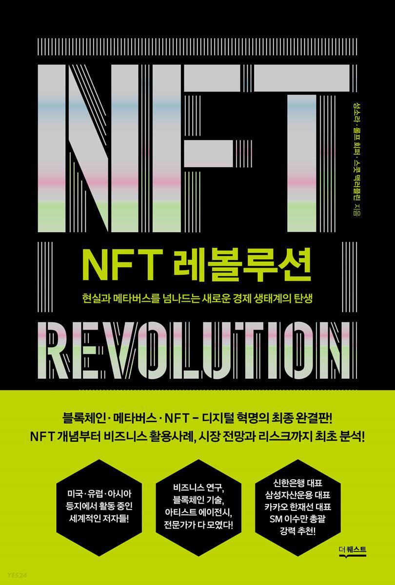 NFT 레볼루션