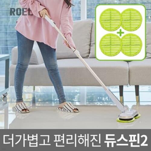 [ROEL] 무선 물걸레청소기 (듀스핀2) / 6시간연속사용/길이조절/260회회전