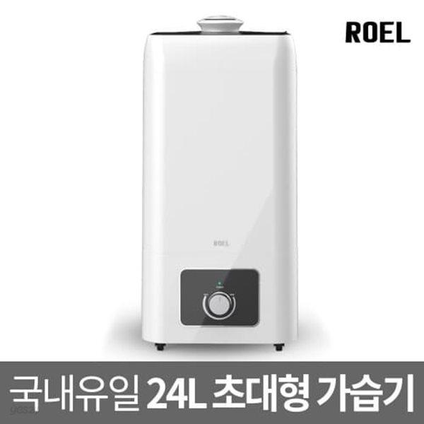 [ROEL] 마스터 대용량 초음파가습기 (MASTER) 24L/100평형/가습1500CC/화이트