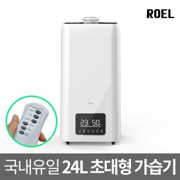 [ROEL] 마스터 대용량 초음파가습기 (MASTER SMART) 24L/가습1500CC/화이트