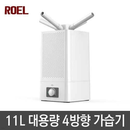 [ROEL] 4WAY 대용량 초음파 가습기 11L/50평형/가습량800CC