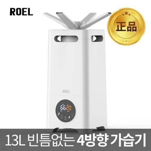 [ROEL] 4WAY 대용량 초음파 PRO 가습기 13L/60평형/가습량1200CC