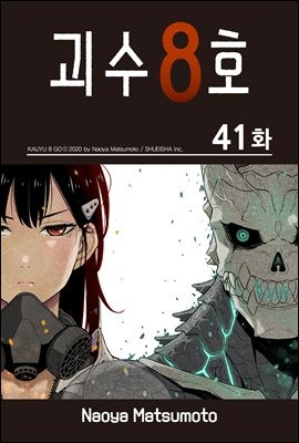 [연재] 괴수 8호 41화